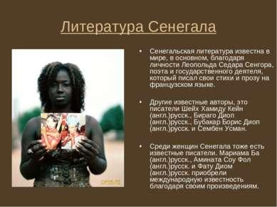 Литература Сенегала Сенегальская литература известна в мире, в основном, благ...