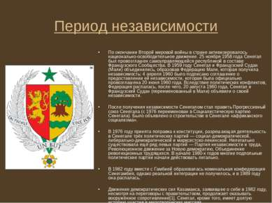Период независимости По окончании Второй мировой войны в стране активизировал...
