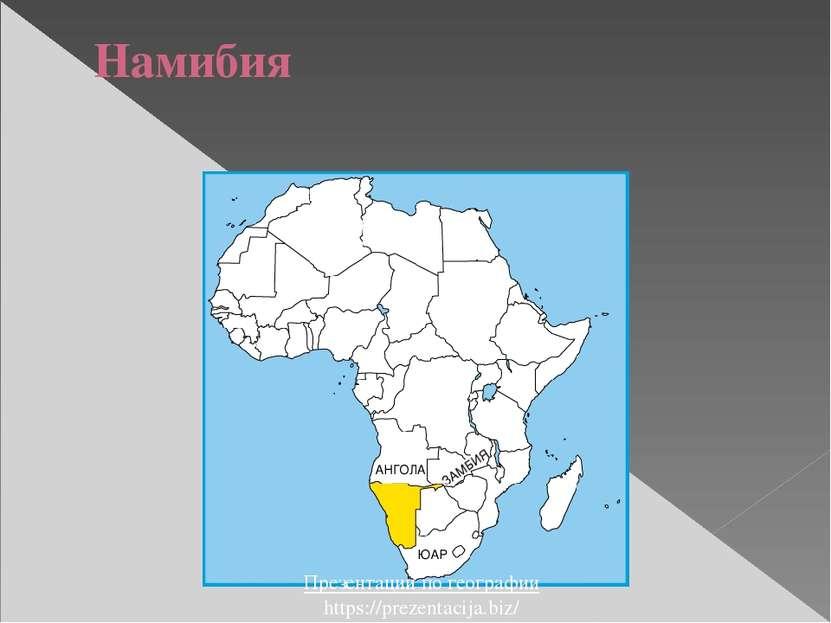 Намибия Презентации по географии https://prezentacija.biz/