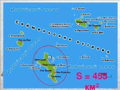 S = 455 км2