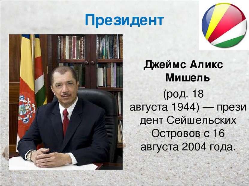 Президент Джеймс Аликс Мишель (род.18 августа1944)—президентСейшельских ...