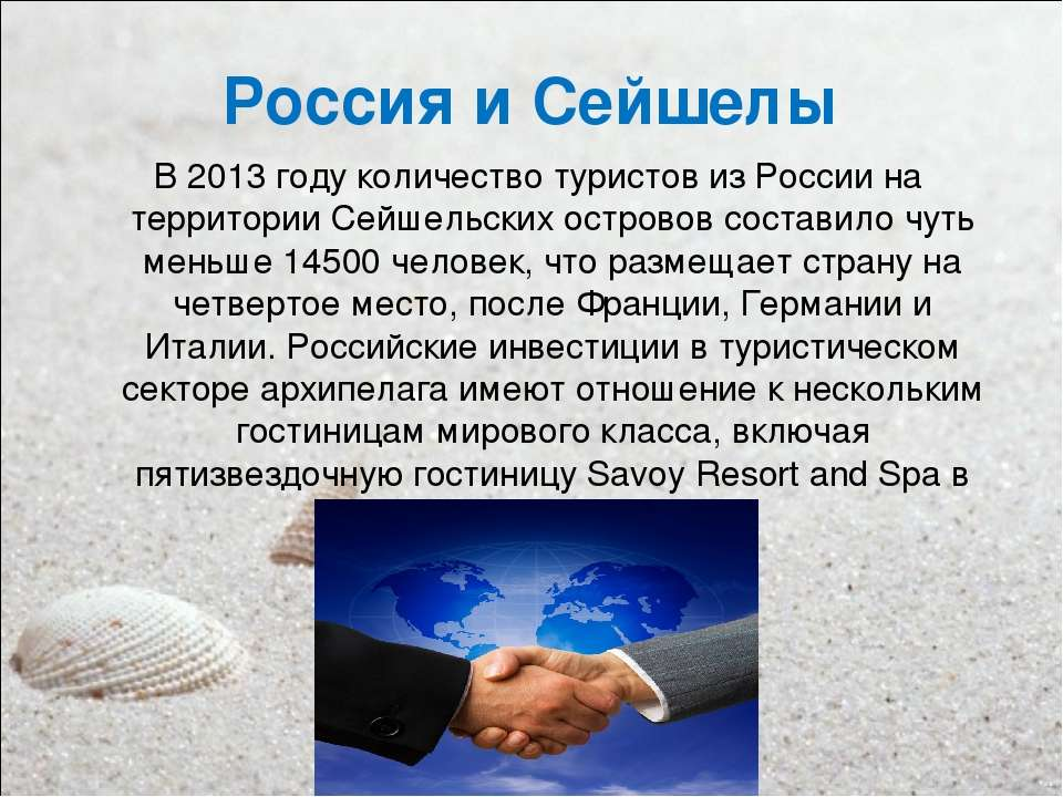 Россия и Сейшелы В 2013 году количество туристов из России на территории Сейш...