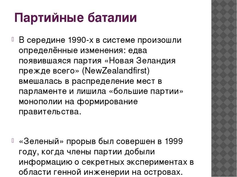 Партийные баталии В середине 1990-х в системе произошли определённые изменени...