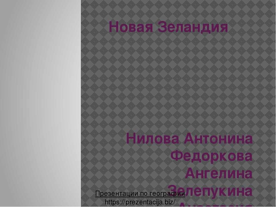 Новая Зеландия Нилова Антонина Федоркова Ангелина Зелепукина Анастасия 14КСП-...