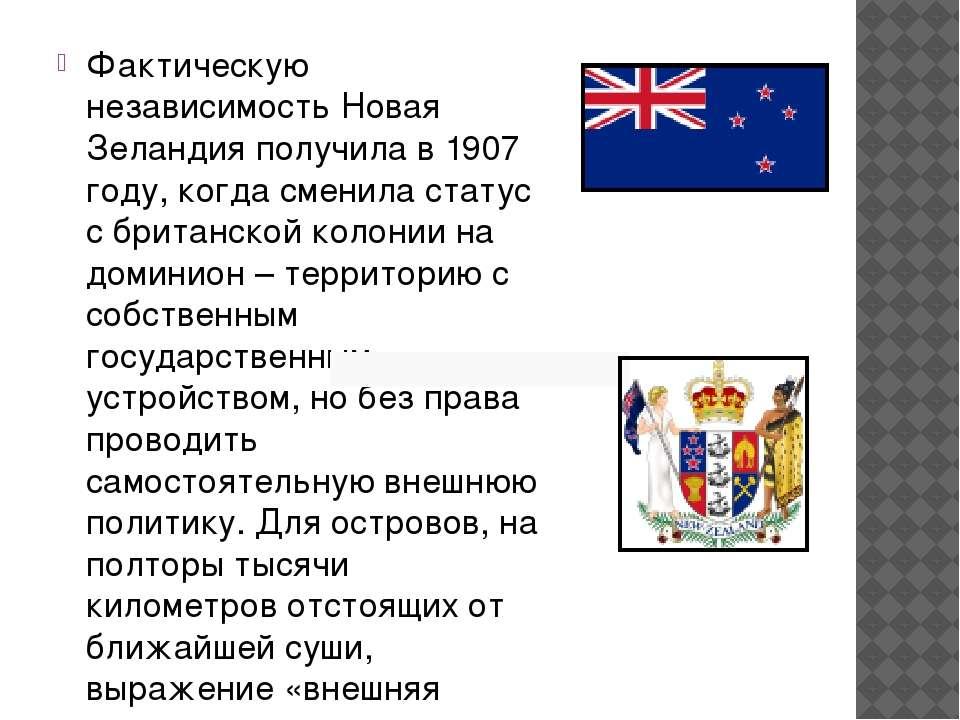 Фактическую независимость Новая Зеландия получила в 1907 году, когда сменила ...