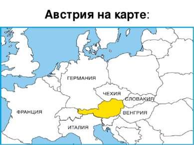 Австрия на карте: