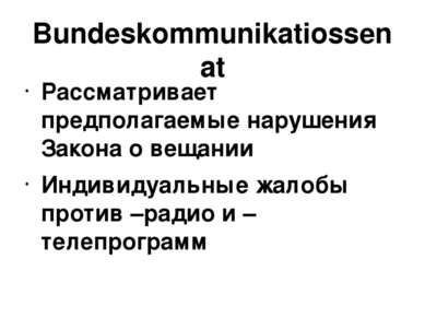 Bundeskommunikatiossenat Рассматривает предполагаемые нарушения Закона о веща...