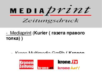 - Mediaprint (Kurier ( газета правого толка) ) - Krone Multimedia GmBh ( Kron...