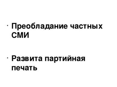 Преобладание частных СМИ Развита партийная печать Общественно-правовое телеви...
