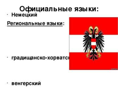 Официальные языки: Немецкий Региональные языки: градищанско-хорватский венгер...