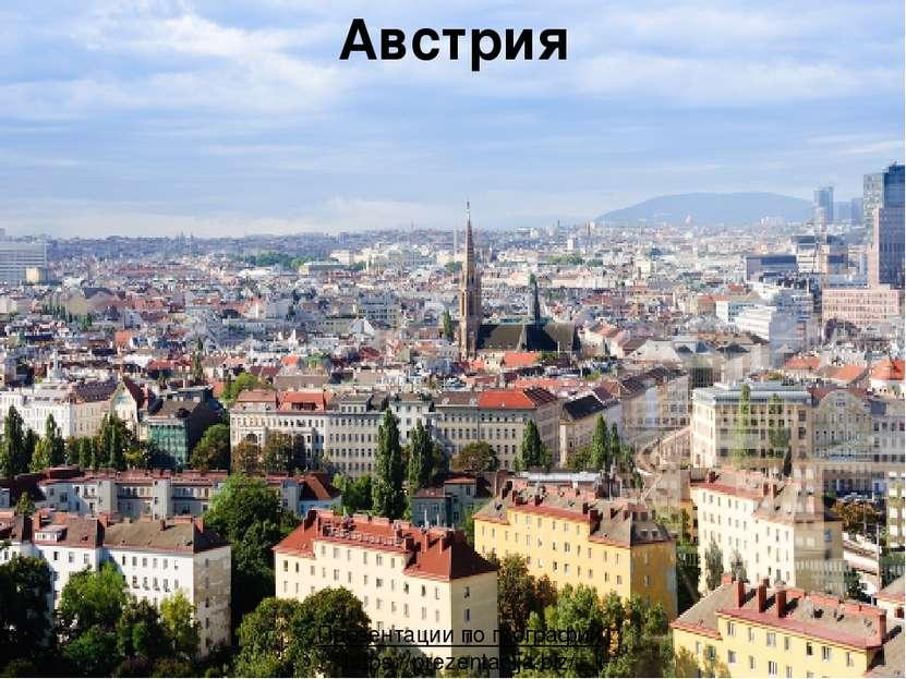 Австрия Презентации по географии https://prezentacija.biz/
