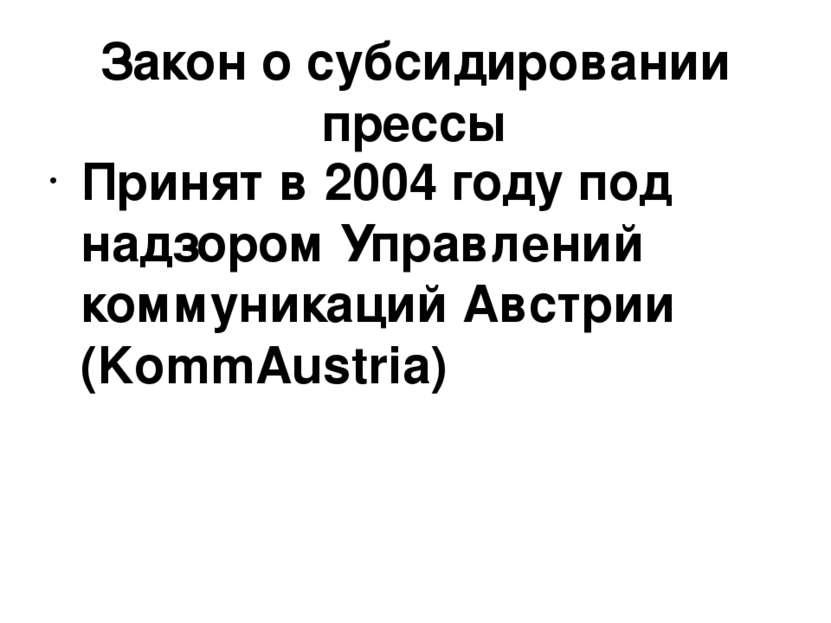 Закон о субсидировании прессы Принят в 2004 году под надзором Управлений комм...