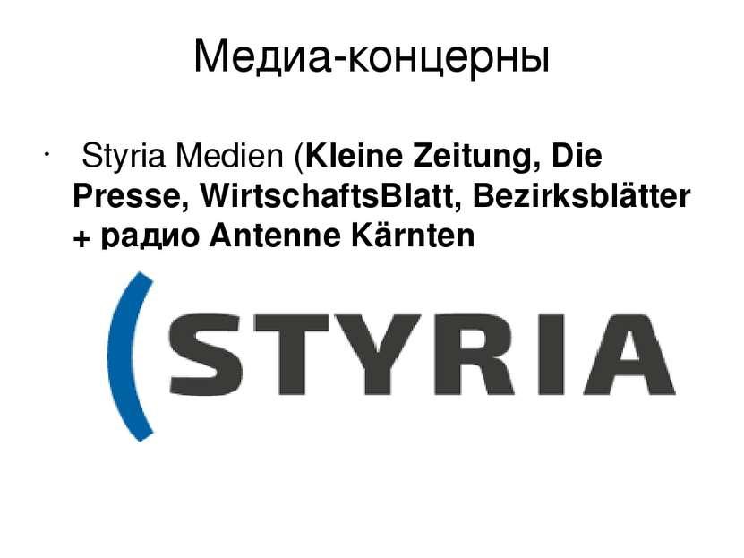 Медиа-концерны Styria Medien (Kleine Zeitung, Die Presse, WirtschaftsBlatt, ...