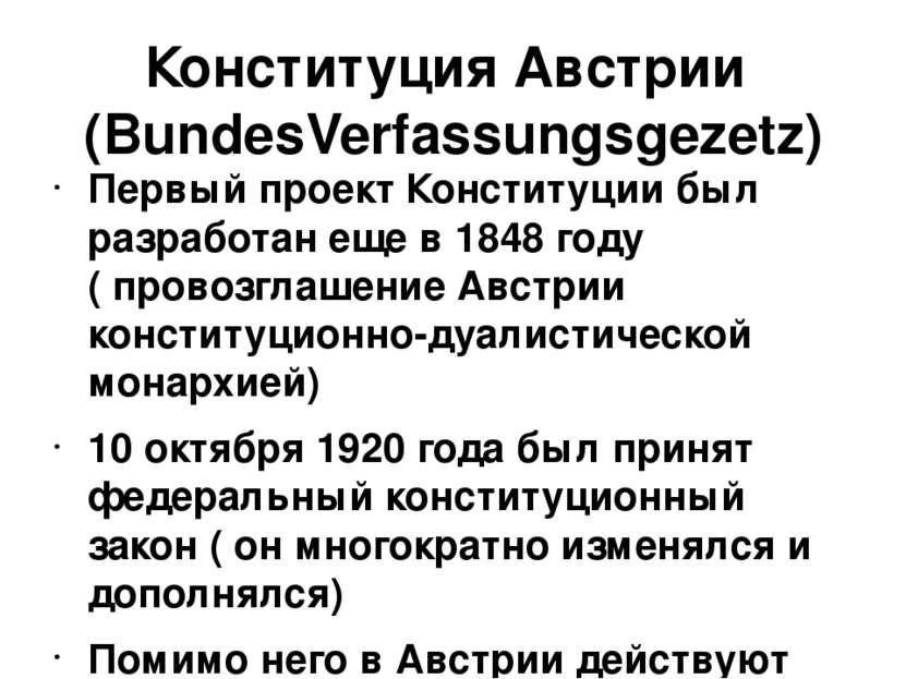 Конституция Австрии (BundesVerfassungsgezetz) Первый проект Конституции был р...
