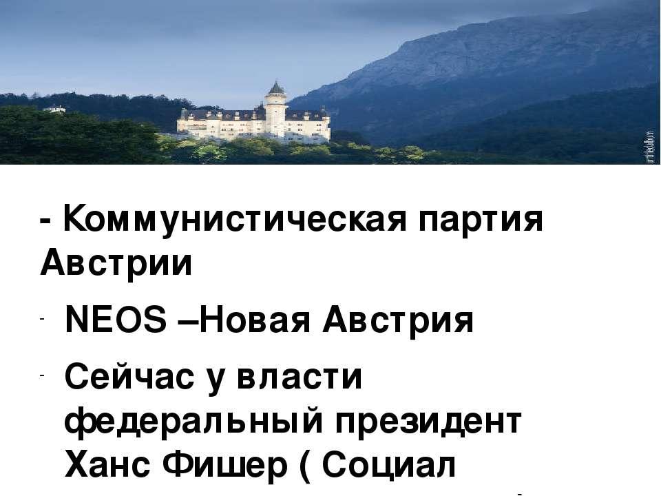 - Коммунистическая партия Австрии NEOS –Новая Австрия Сейчас у власти федерал...