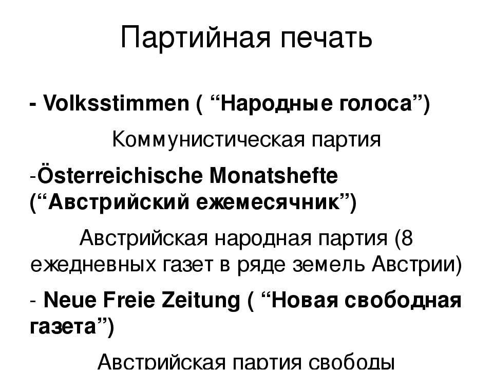 """Партийная печать - Volksstimmen ( """"Народные голоса"""") Коммунистическая партия ..."""