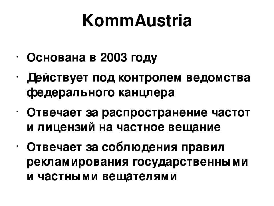 KommAustria Основана в 2003 году Действует под контролем ведомства федерально...