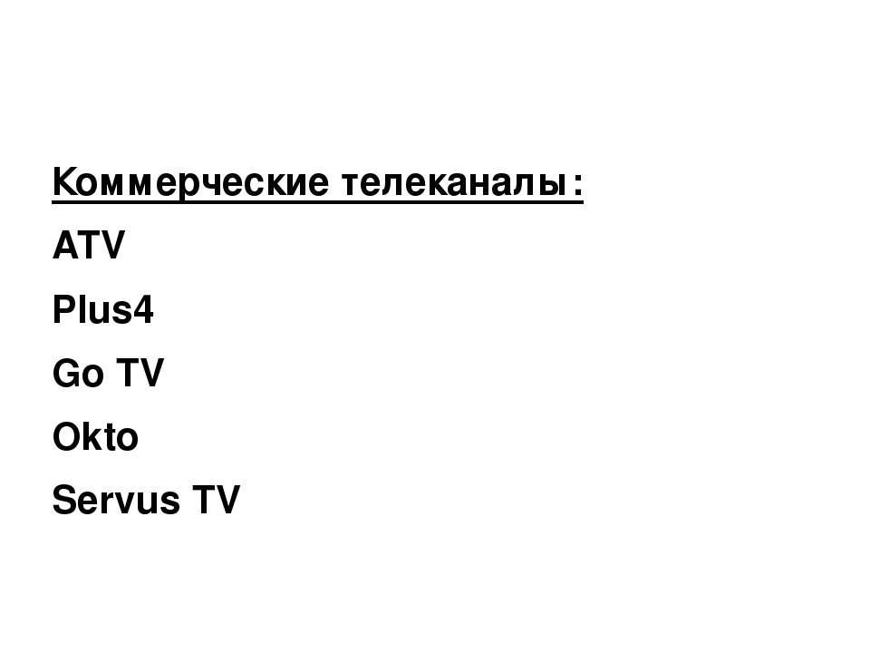 Коммерческие телеканалы: ATV Plus4 Go TV Okto Servus TV