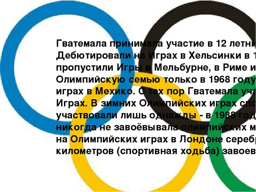 Гватемала принимала участие в 12 летних Олимпийских играх. Дебютировали на Иг...
