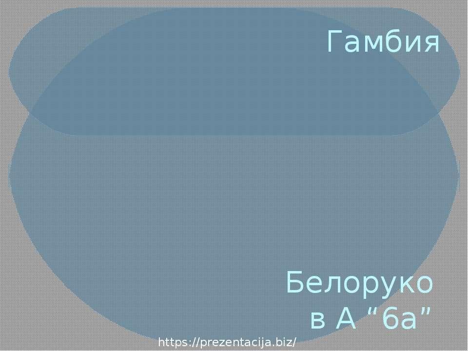 """Гамбия Белоруков А """"6a"""" https://prezentacija.biz/"""