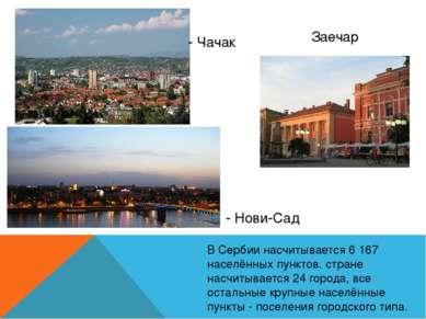 В Сербии насчитывается 6 167 населённых пунктов. стране насчитывается 24 горо...
