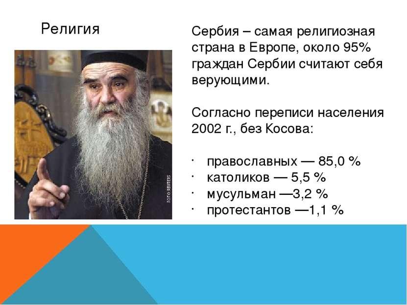 Религия Сербия – самая религиозная страна в Европе, около 95% граждан Сербии ...