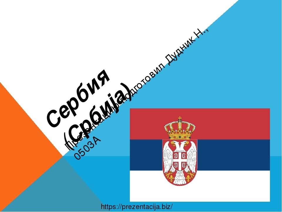 Сербия (Србија) Презентацию подготовил Дудник Н., 0503А https://prezentacija....