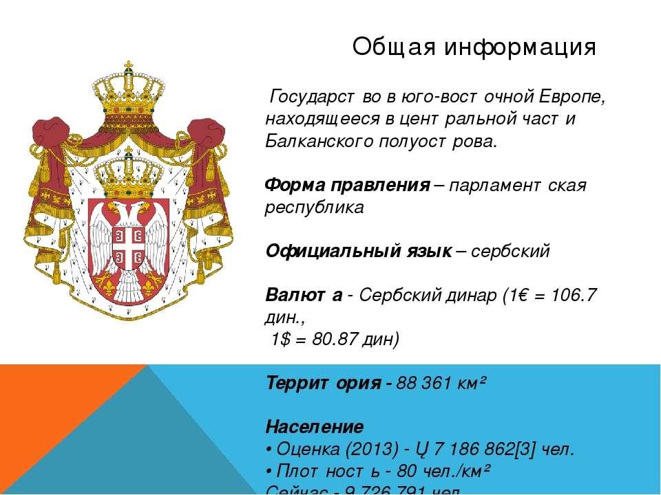 Общая информация Государство в юго-восточной Европе, находящееся в центрально...