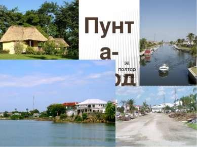 Пунта-Горда, самый южный город Белиза и столица изолированного района Толедо....