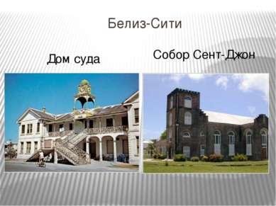 Белиз-Сити Дом суда Собор Cент-Джон