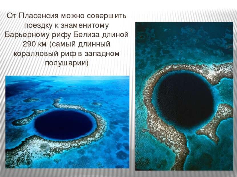 От Пласенсия можно совершить поездку к знаменитому Барьерному рифу Белиза дли...