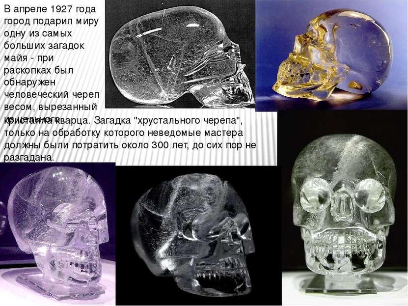В апреле 1927 года город подарил миру одну из самых больших загадок майя - пр...