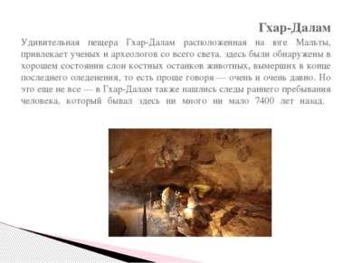 Гхар-Далам Удивительная пещера Гхар-Далам расположенная на юге Мальты, привле...