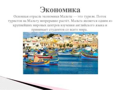 Экономика Основная отрасль экономики Мальты — это туризм. Поток туристов на М...