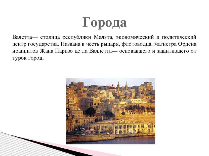 Города Валетта— столица республики Мальта, экономический и политический центр...