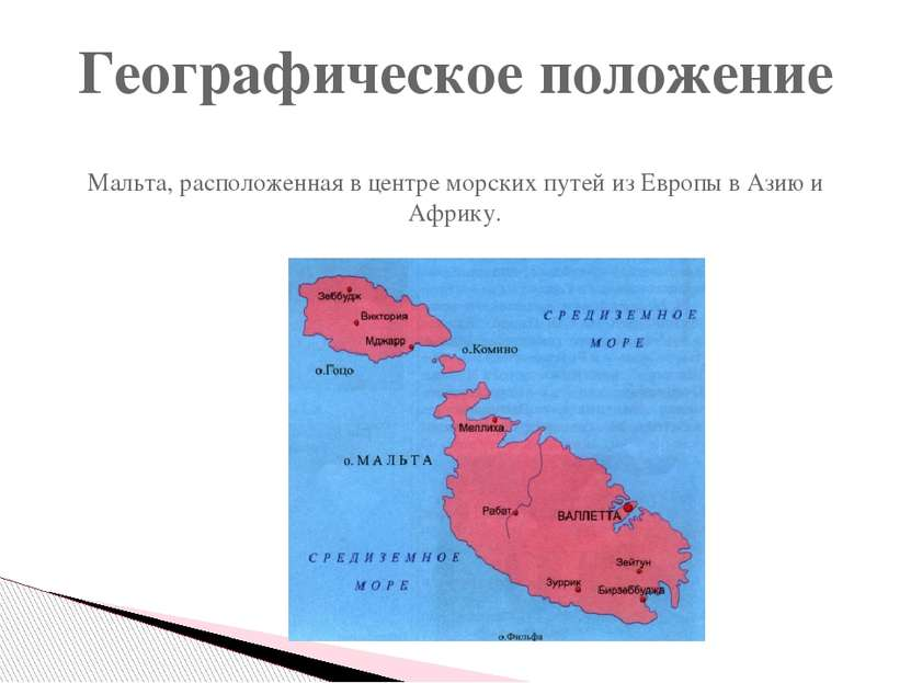 Географическое положение Мальта, расположенная в центре морских путей изЕвро...