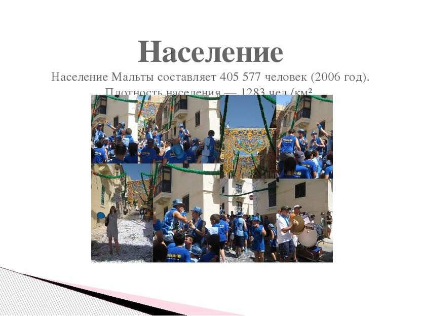 Население Население Мальты составляет 405 577 человек (2006 год). Плотность н...