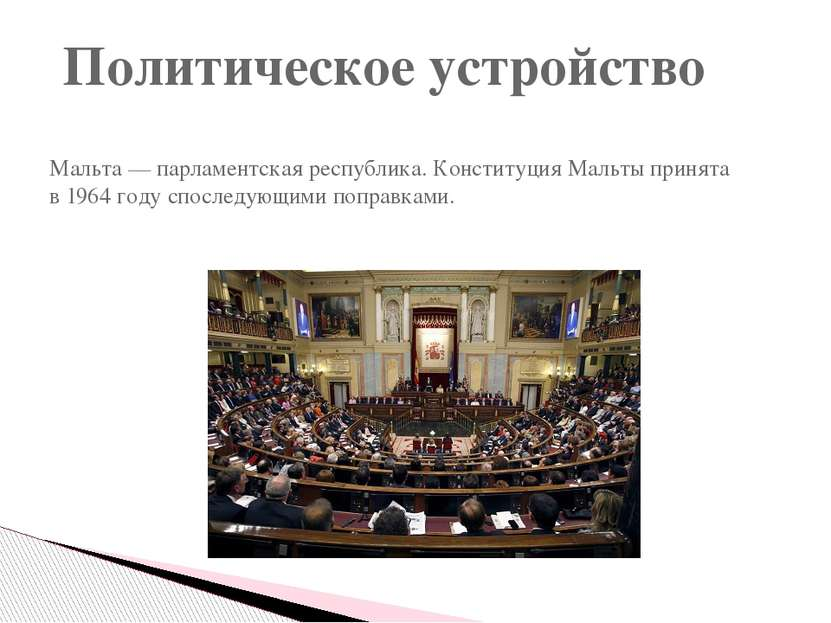Политическое устройство Мальта—парламентская республика.КонституцияМальты...