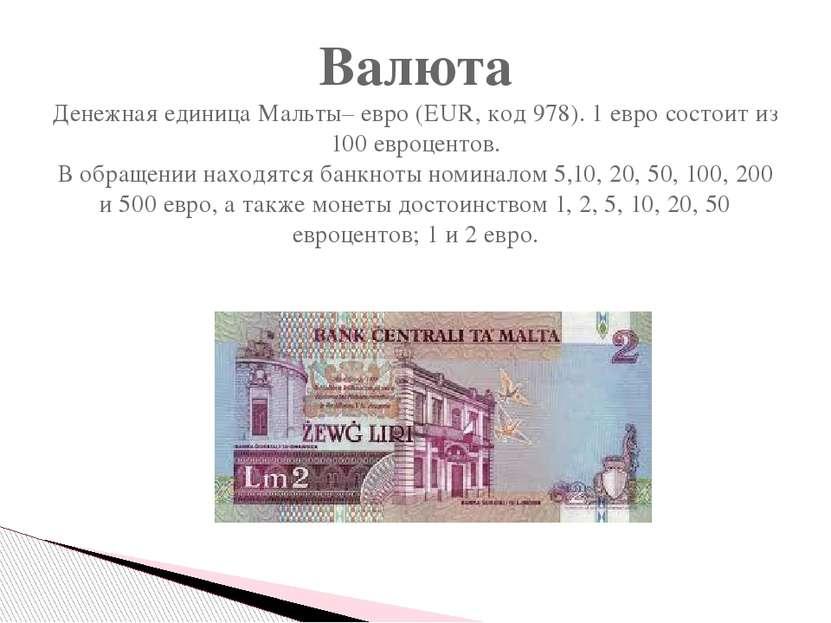 Валюта Денежная единицаМальты– евро (EUR, код 978). 1 евро состоит из 100 ев...