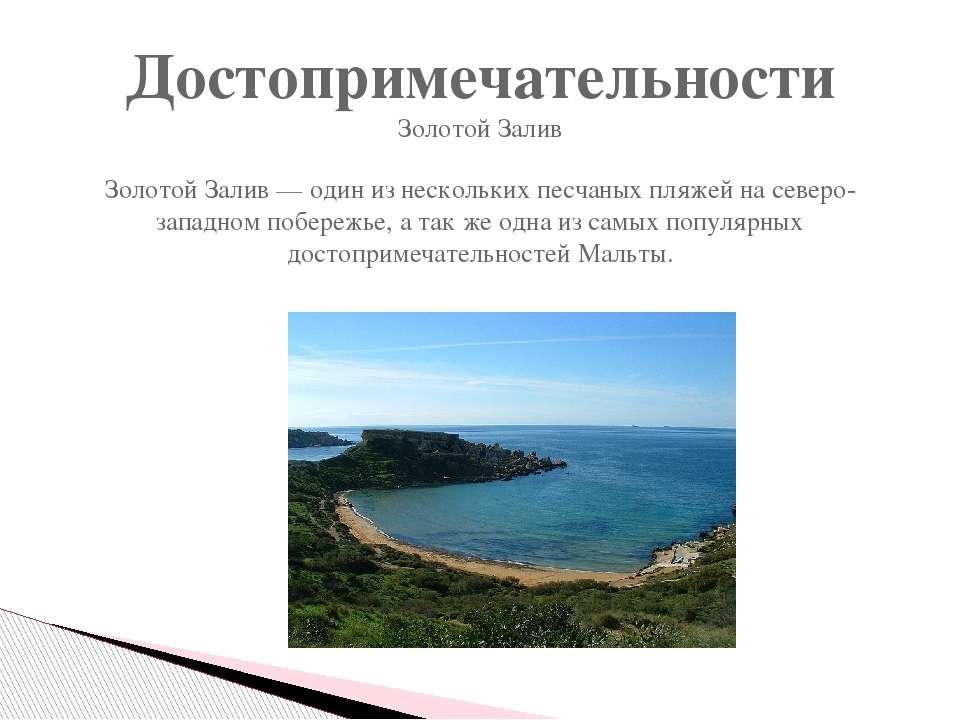 Достопримечательности Золотой Залив Золотой Залив — один из нескольких песчан...
