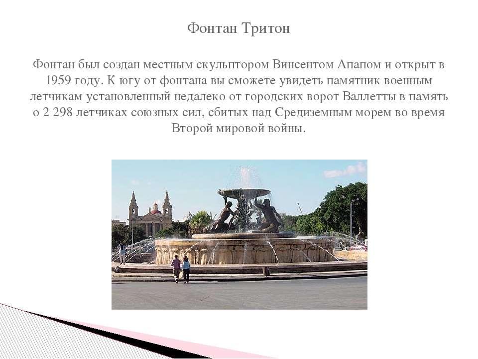 Фонтан Тритон Фонтан был создан местным скульптором Винсентом Апапом и открыт...