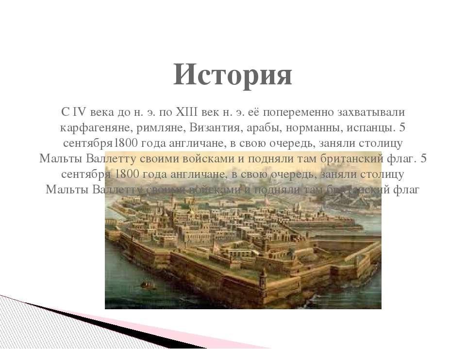 История СIV века дон.э. поXIII векн.э. её попеременно захватывали карфа...