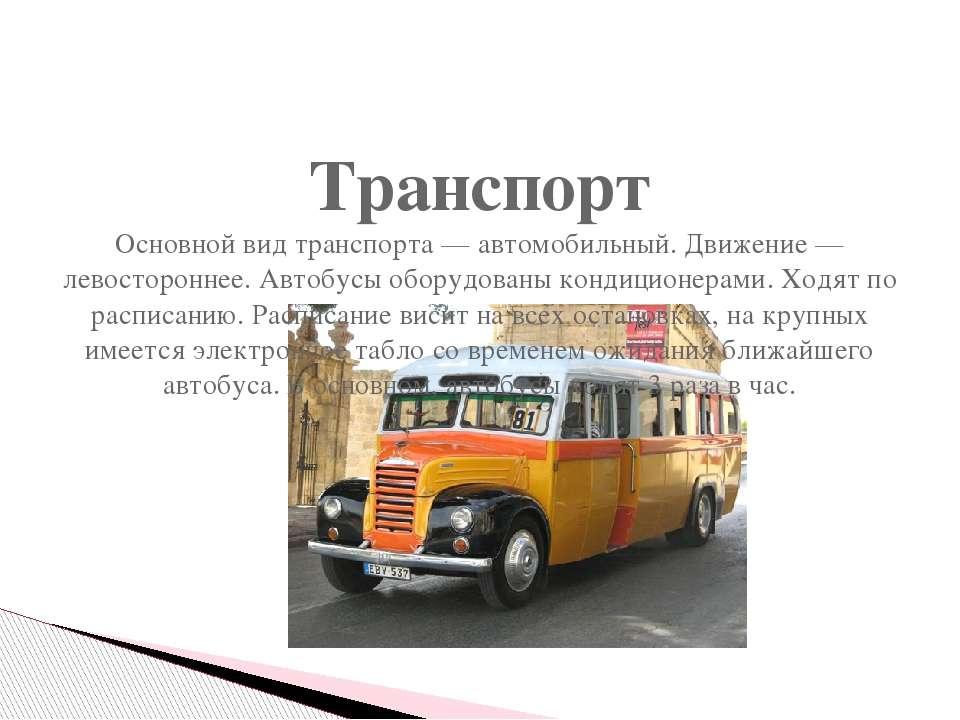 Транспорт Основной вид транспорта — автомобильный. Движение — левостороннее. ...