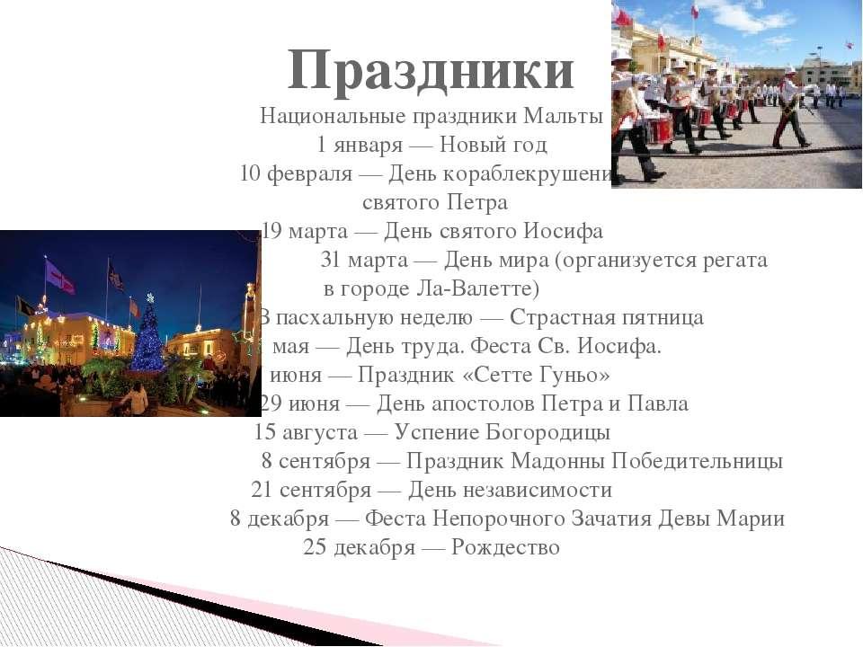 Праздники Национальные праздникиМальты 1января— Новый год 10февраля— Ден...
