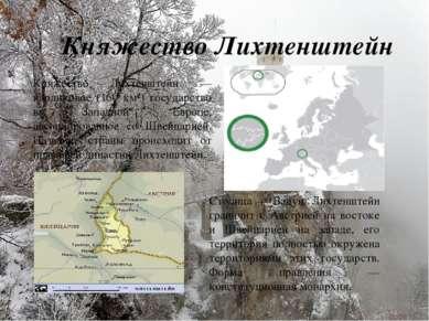 Княжество Лихтенштейн Столица — Вадуц. Лихтенштейн граничит с Австрией на вос...