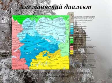 Алеманнский диалект Алеманнские диалекты (сине-голубые цвета) и современные г...