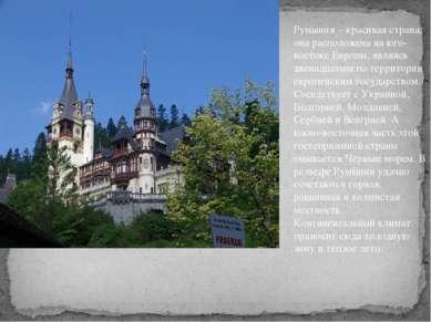 Румыния – красивая страна, она расположена на юго-востоке Европы, являясь две...