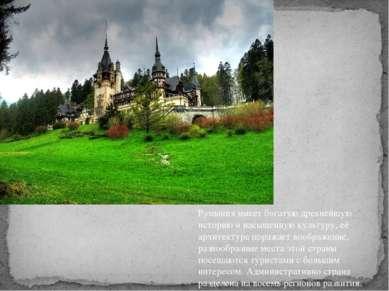 Румыния имеет богатую древнейшую историю и насыщенную культуру, её архитектур...