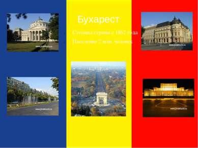 Бухарест Столица страны с 1862 года Население 2 млн. человек