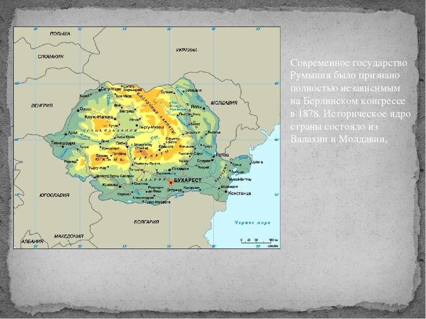 Современное государство Румыния было признано полностью независимым на Берлин...